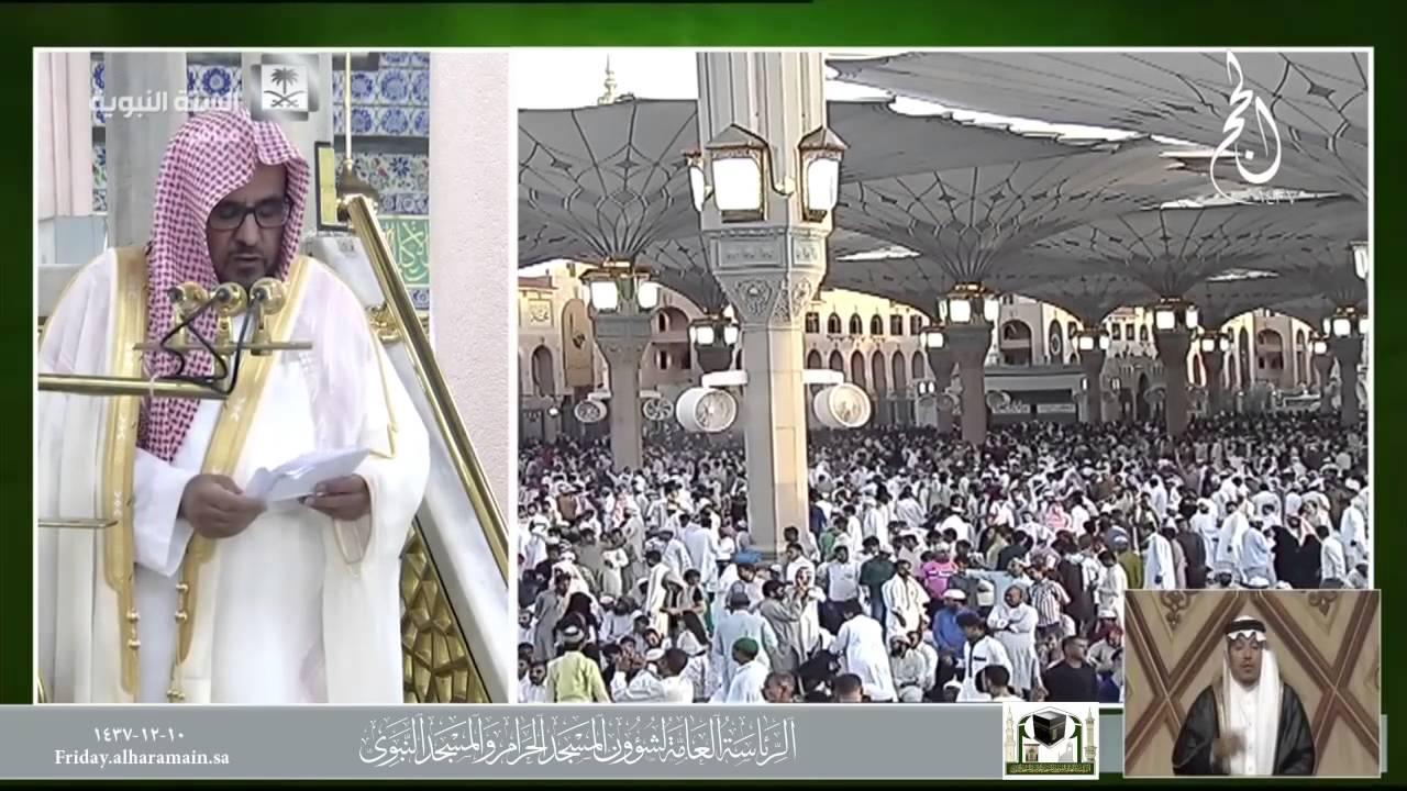خطبة عيد الاضحى من المسجد النبوي الشريف | 10 ذو الحجة 1437 هـ - YouTube