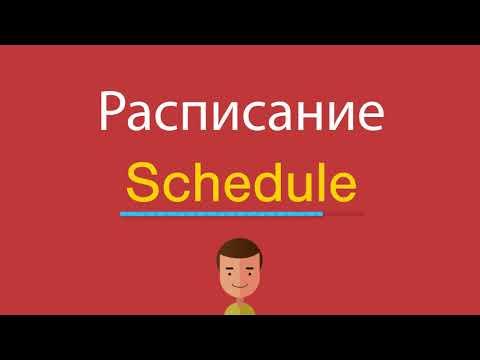 Как будет по английски слово расписание