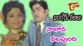 Bangaru Kalalu Songs - Naalona Valapundhi - ANR - Lakshmi - Waheeda Rehman
