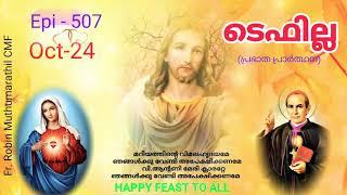 🔥Tefillah (ടെഫില്ല) 🔥Daily Morฑing Prayer Reflection🔖 Episode - 507.