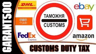 видео Растаможка и налог на товары из китая
