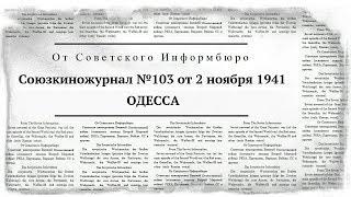 Союзкиножурнал №103 от 2 ноября 1941   ОДЕССА