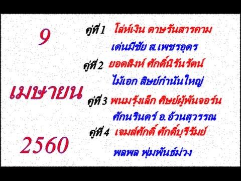 วิจารณ์มวยไทย 7 สี อาทิตย์ที่ 9 เมษายน 2560
