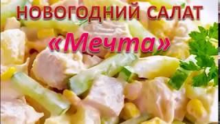 """Новогодний салат """"Мечта""""! Салат с куриным филе и ананасами! Очень вкусный!"""
