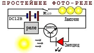 ПРОСТЕЙШАЯ и МОЩНЕЙШАЯ Схема управления светом! Всего Три Детали!