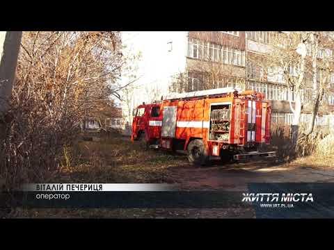 ІРТ Полтава: У житловому будинку  у Полтаві сталася пожежа