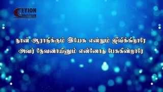 நான் ஆராதிக்கும் இயேசு /Naan Aarathikum Yesu - Song & Lyrics