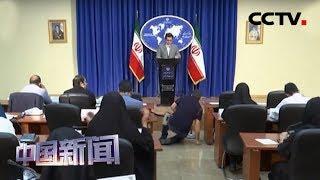 [中国新闻] 伊朗外交部指责美国组建海湾护航联盟 | CCTV中文国际