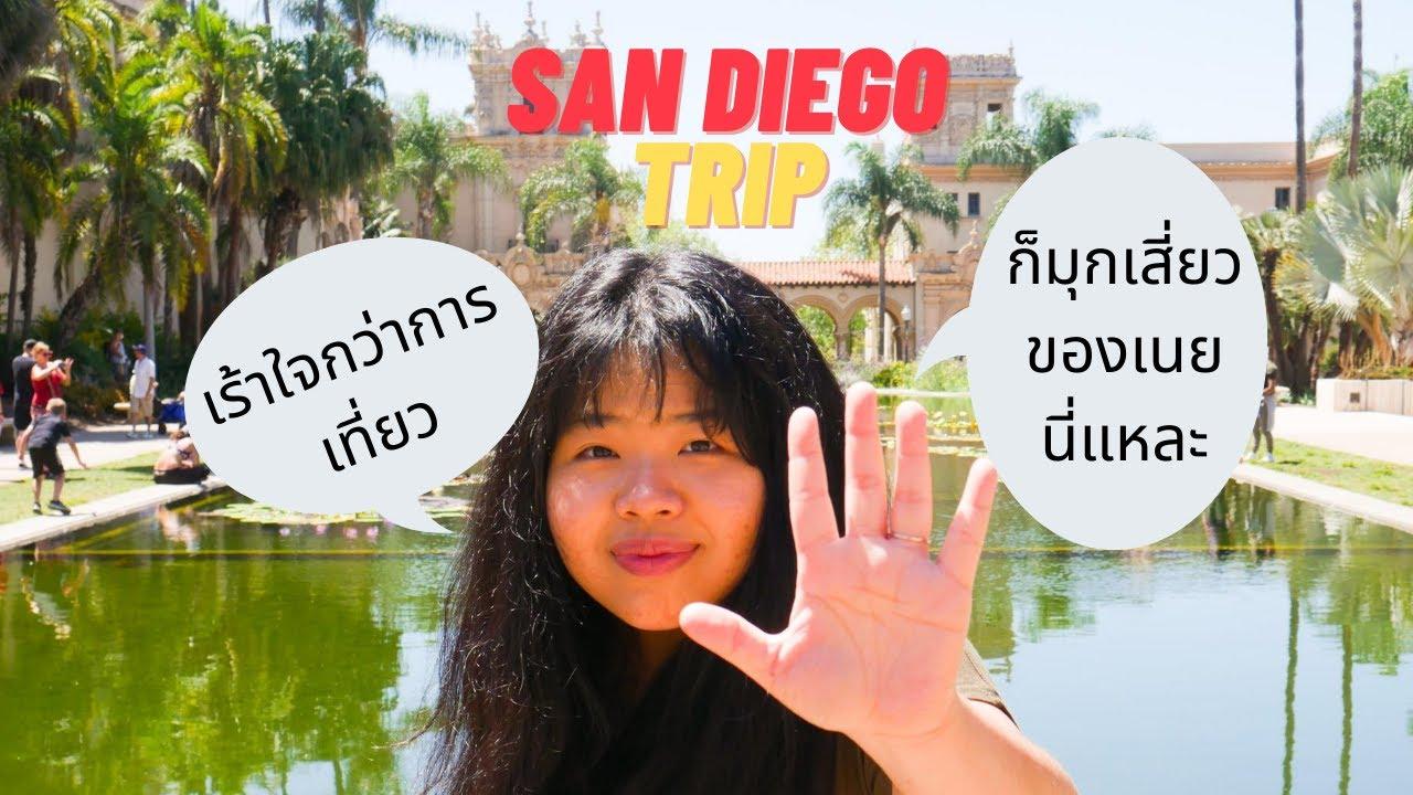 พาเที่ยวอเมริกา สองพี่น้องสุดกวน ป่วน San Diego