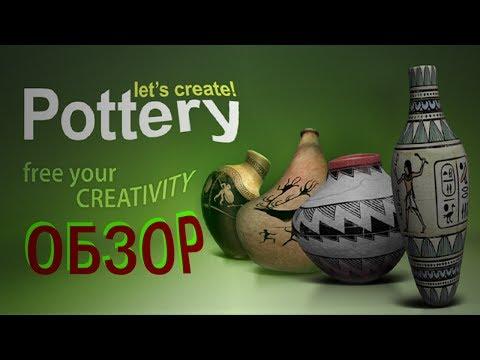 Полный обзор Lets create! Pottery HD Android/IOS (Почти ретроспектива)