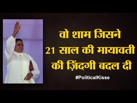 लखनऊ में Mayawati को अंधेरे कमरे में किसने बंद किया | Political Kisse | Uttar Pradesh | Kanshi Ram