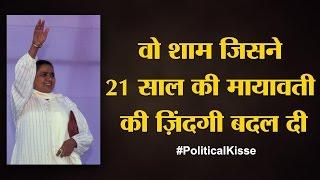 Guest House कांड | लखनऊ में Mayawati को अंधेरे कमरे में किसने बंद किया | Political Kisse| Kanshi Ram