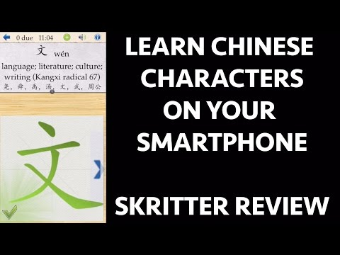 Learn Chinese characters smartphone app - Skritter review - YouTube