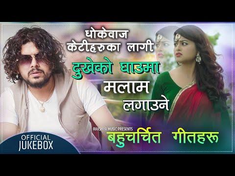 प्रेममा धोका पाएका प्रेमीहरुका लागि सदाबहार आधुनिक गीतहरुNepali Adhunik Songs 20172073  Rakshya