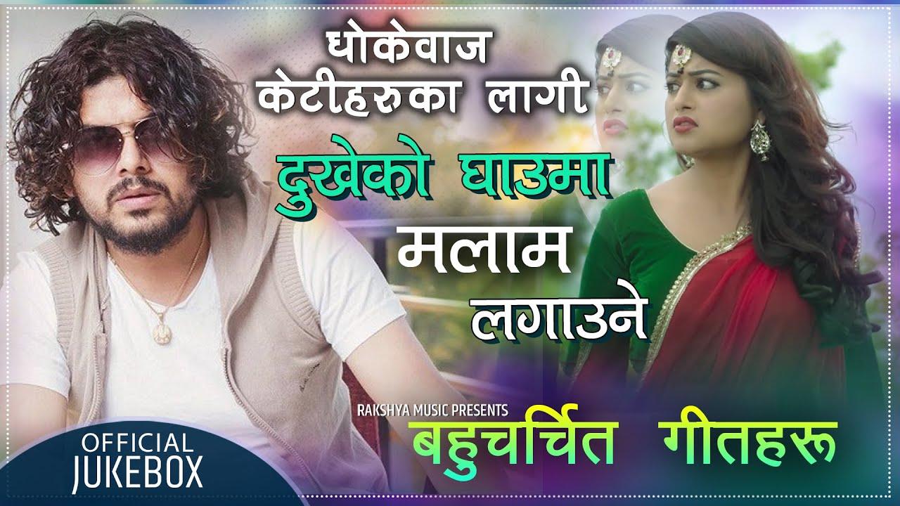 """""""प्रेममा धोका पाएका प्रेमीहरुका लागि सदाबहार आधुनिक गीतहरु""""Nepali Adhunik Songs 2017/2073 By Rakshya"""