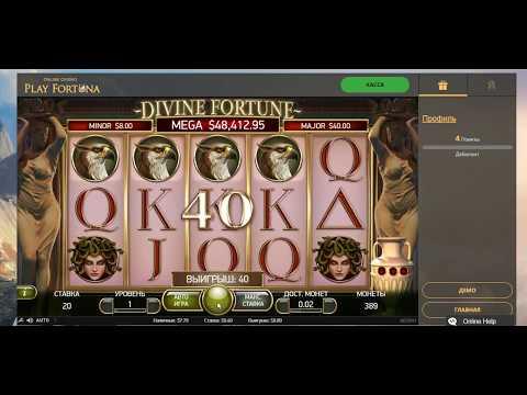 плей фортуна казино играть бесплатно без регистрации