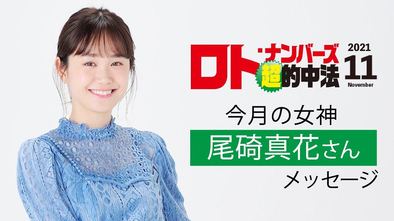 ロト・ナンバーズ「超」的中法11月号の表紙・尾碕真花さんメッセージ!