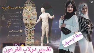 تفجيرر دولاب الفرعون ㊗️ حظ ام سيف ✌️