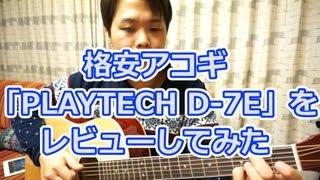 格安アコギ「PLAYTECH D-7E」をレビューしてみた。