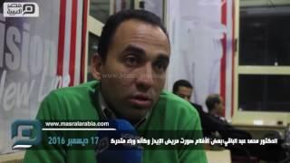 مصر العربية | الدكتور محمد عبد الباقي:بعض الأفلام صورت مريض الإيدز وكأنه وباء متحرك