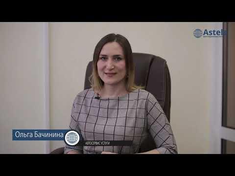Сертификация услуг автосервиса - Астелс