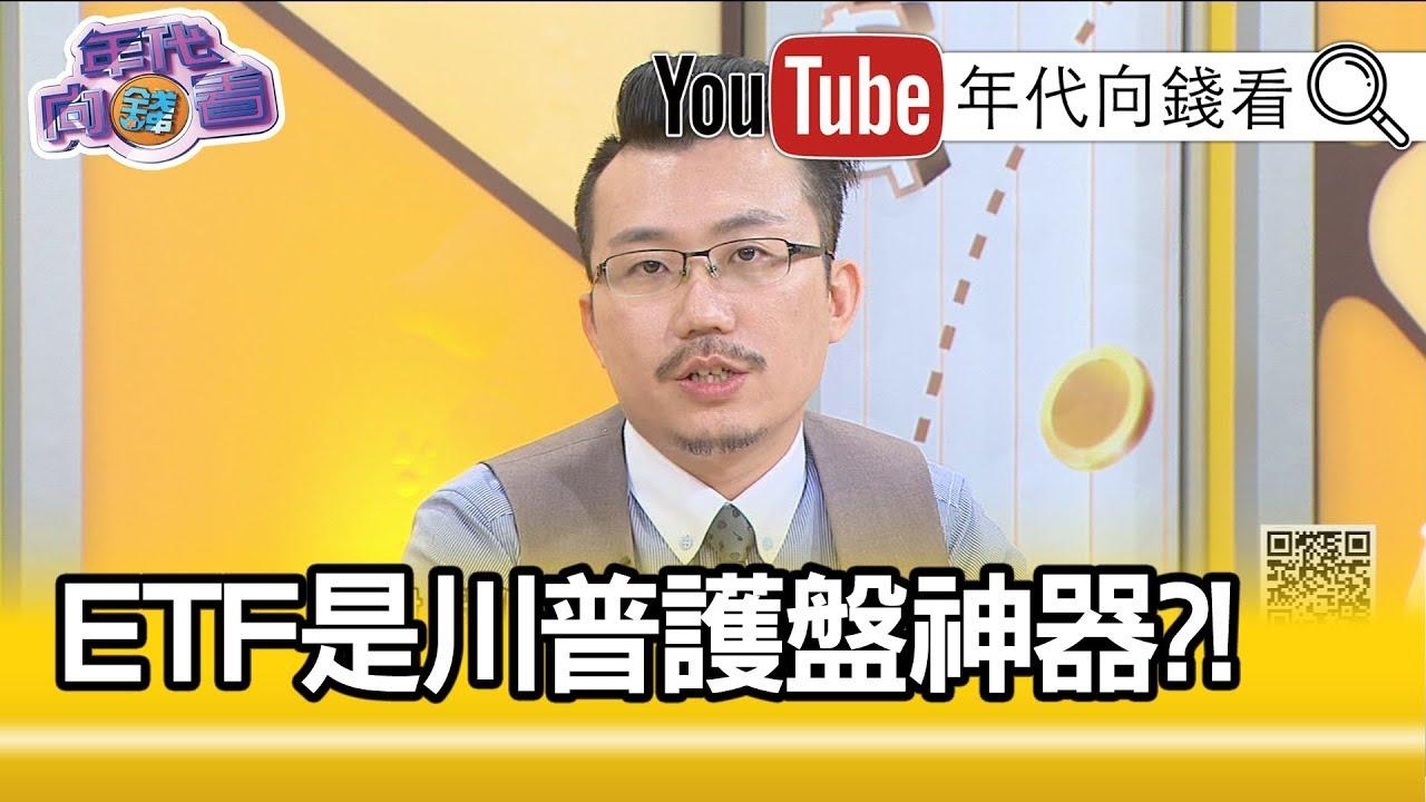 精彩片段》老王:FED購買ETF...【年代向錢看】20200330 - YouTube