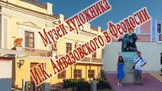 видео Феодосийская картинная галерея имени И. К. Айвазовского