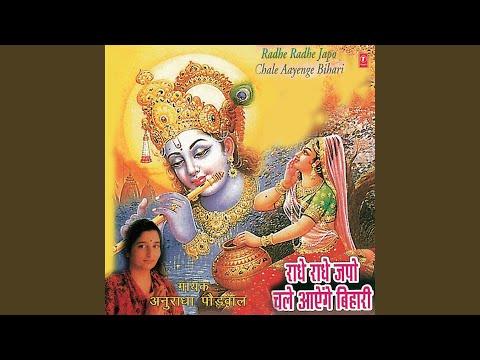 Radhe Radhe Japo Chale