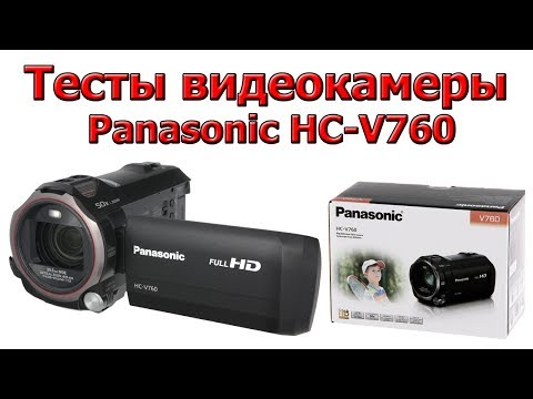 мокроволновая видео тест видеокамеры панасоник 174 консультации