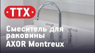 AXOR Montreux Смеситель для раковины. Обзор, характеристики, цена. ТТХ - Аквариус.