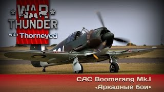 War Thunder | CAC Boomerang Mk.I — Life is pain