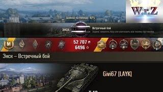 Т-10  «Ураган»  Энск – Встречный бой  World of Tanks 0.9.14 wot