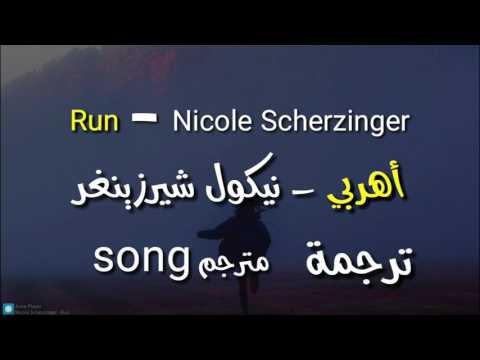 Run - Nicole Scherzinger مترجمه عربي