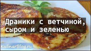 Рецепт Драники с ветчиной,сыром и зеленью