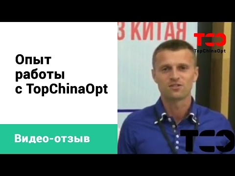 Top China Opt - отзыв