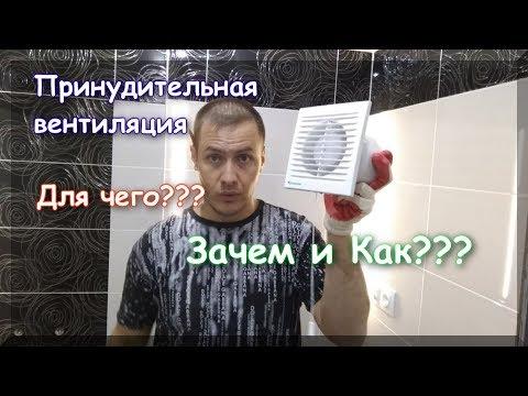 Принудительная вентиляция в ванной комнате.