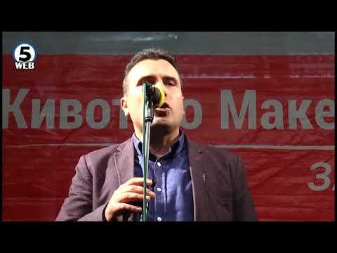 СДСМ прогласи победа, ВМРО-ДПМНЕ изборни нерегуларности