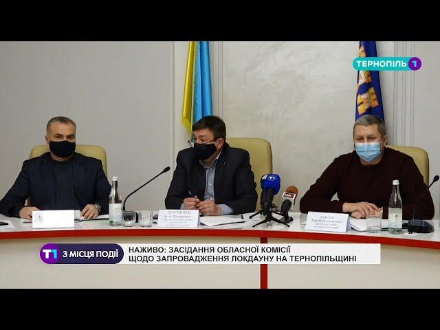 НАЖИВО | Засідання обласної комісії щодо запровадження локдауну на Тернопільщині
