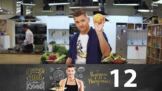 ПроСто кухня | Выпуск 12