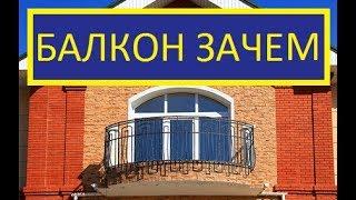 як зробити балкон в будинку з бруса