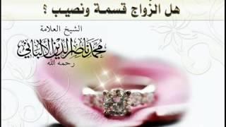 Imam El-Albani / Le mariage et la prédestination.