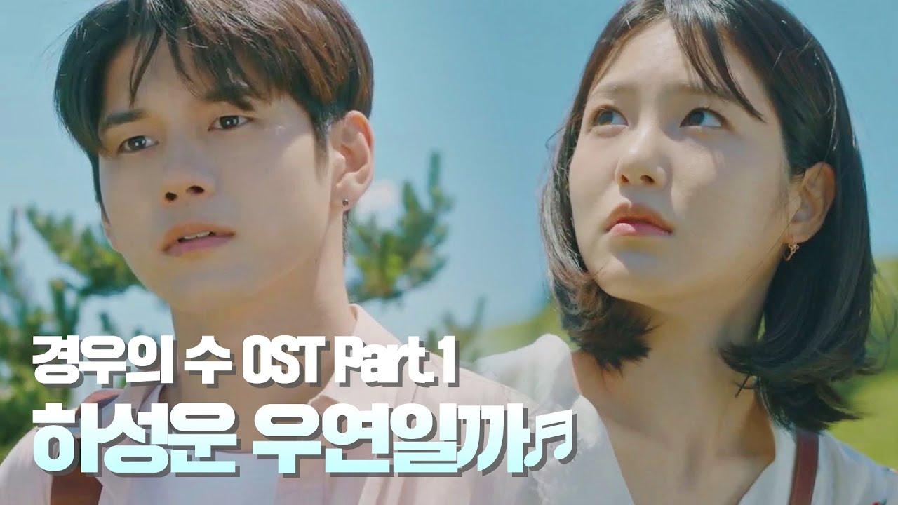 [MV] 하성운 - '우연일까' 〈경우의 수(morethanfriends)〉 OST Part.1 ♪