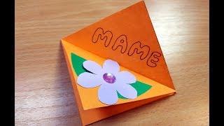 открытка на День Матери, 8марта