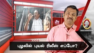 Current status of Vaiko in Puzhal Jail ! | JV Breaks
