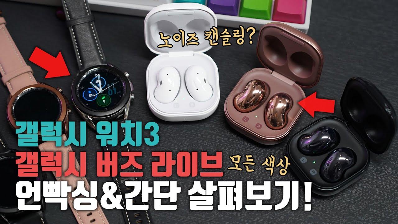 삼성의 첫 노캔 무선 이어폰? 갤럭시 버즈 라이브&워치3 모든 색상 동시 언빡싱과 첫 인상!