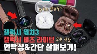 삼성의 첫 노캔 무선 이어폰? 갤럭시 버즈 라이브&am…