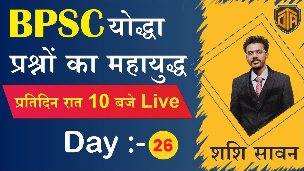 DAILY PRACTICE SET 26 #BPSC67 #UPPSC #JPSC  The Officer's Academy SHASHI SAWAN SIR