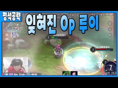 잊혀진 Op였던 그녀 루이.. 이제 다시 씁시다!! (펜타스톰/JJak Rouie)