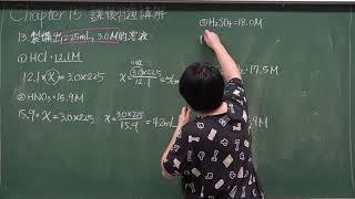 09 普通化學第十五章課後習題講解 | 賴意繡老師