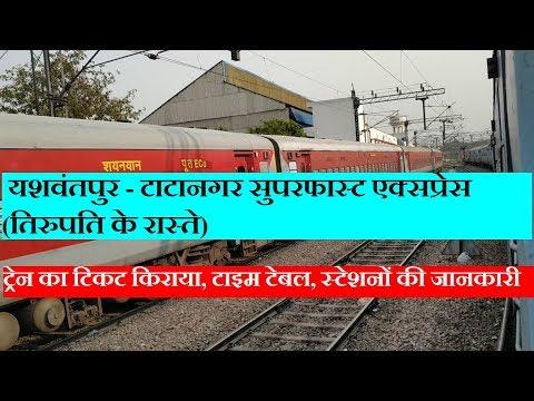 Yesvantpur - Tatanagar SuperFast Express (via Tirupati)   Train Information   12890 Train
